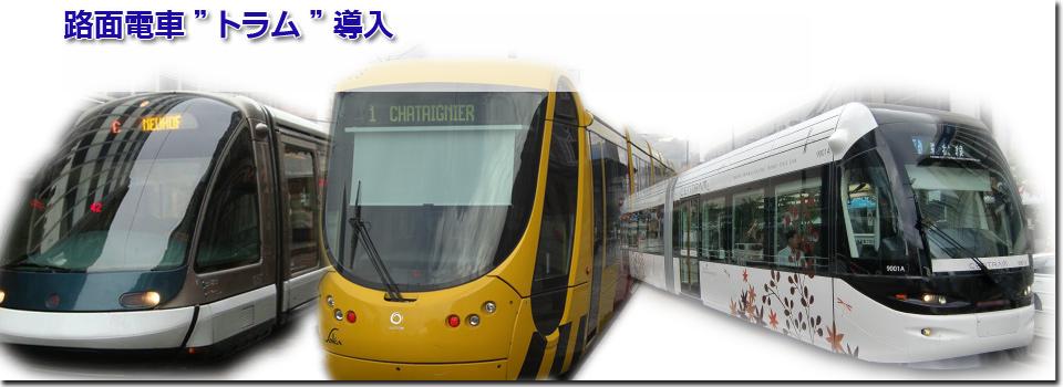 新交通システム路面電車「トラム」